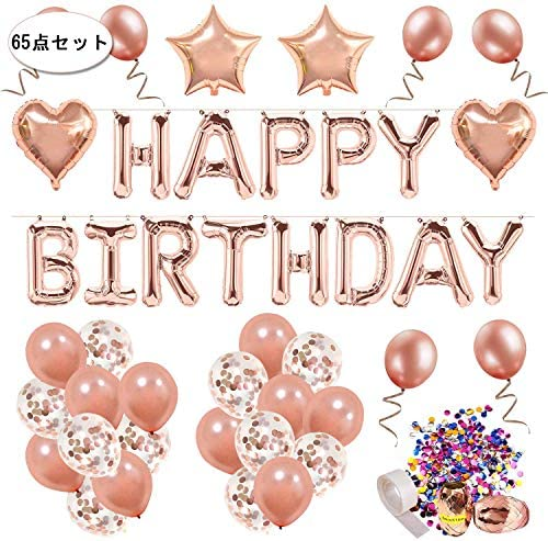誕生日 飾り付け 女の子 (65点セット) Happy Birthdayきらきら風船 ゴールド 華やか おしゃれ バースデー デコレーション 誕生日の装飾 ローズゴールド