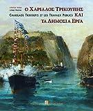 Charilaos Trikupis et les Travaux Publics, Tricha, Lydia, 960723703X