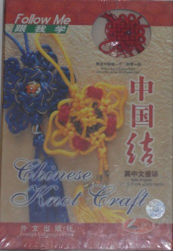 Chinese Knot Craft (VCD) (English and Chinese Edition) by Foreign Languages Press