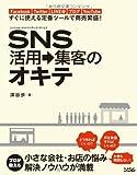 SNS活用→集客のオキテ Facebook,Twitter,LINE@,ブログ,YouTube すぐに使える定番ツールで商売繁盛!