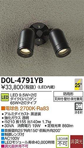 大光電機(DAIKO) LEDアウトドアスポット (LED内蔵) LED 9.5W×2灯 電球色 2700K DOL-4791YB B00YGHXVN6 13167