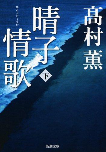 晴子情歌〈下〉 (新潮文庫)