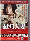 Pale Moon (2014) (Region 3 DVD) (English Subtitled) Japanese movie