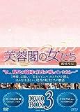 [DVD]芙蓉閣の女たち~新妓生伝 DVD-BOX3