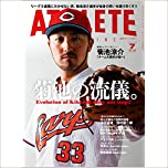 広島アスリートマガジン2018年7月号[菊池の流儀]