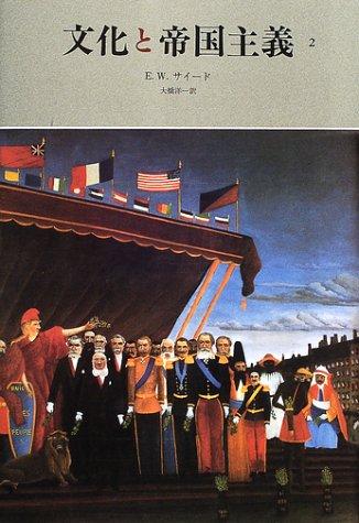 文化と帝国主義〈2〉