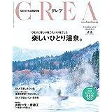 CREA 2018年2・3月号 小さい表紙画像