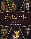The Hobbit: The Desolation of Smaug the Movie Storybook in Japanese (