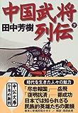 中国武将列伝〈下〉 (中公文庫)