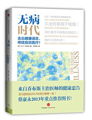 The End of Illness(chinese Edition)
