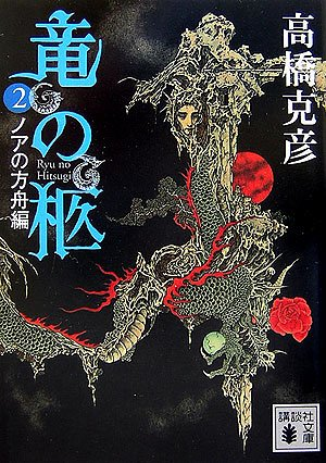 竜の柩(2) (講談社文庫)