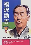 福沢諭吉 (おもしろくてやくにたつ子どもの伝記)