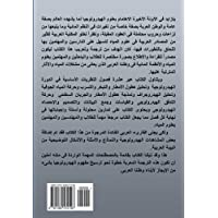 Concise hydrology: The Arab World as a Model (Arabic version) (Arabic and English Edition)