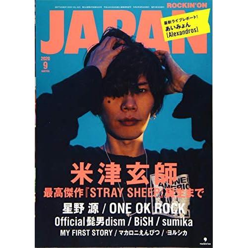 ROCKIN'ON JAPAN 2020年9月号 表紙画像