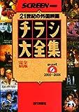 チラシ大全集 part 6(2000~200―21世紀の外国映画 (スクリーン特編版)