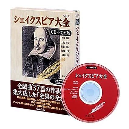 Amazon | シェイクスピア大全 CD...