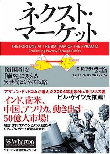 ネクスト・マーケット 「貧困層」を「顧客」に変える次世代ビジネス戦略 (ウォートン経営戦略シリーズ)