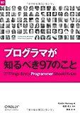 プログラマが知るべき97のこと(和田 卓人/Kevlin Henney/夏目 大)