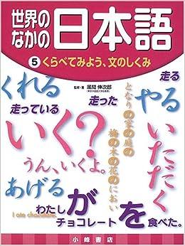 世界のなかの日本語 (5) | 風間 ...