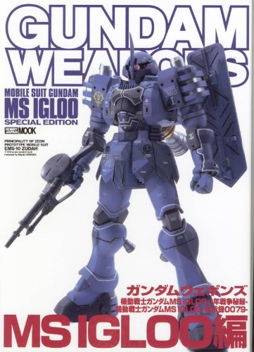 Gundam Weapons - Mobile Suit Gundam MS Igloo Special Edition (Hobby Japan Mook 210) 2007