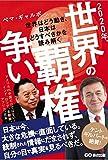 2020年、世界の覇権争い ~世界はどう動き、日本はどうすべきかを読み解く~