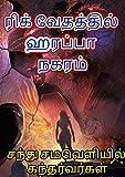 harappa nakaram:ஹரப்பா நகரம் (சிந்து சமவெளியில் கந்தர்வர்கள் வரலாறு) (Tamil Edition)