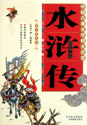 Water Margin -- A Picture Book for Young Readers from Four Great Classical Novels (Chinese Edition)