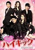 [DVD]恋の一撃 ハイキック DVD BOX I
