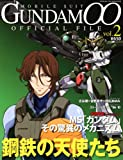 Mobile Suit Gundam 00 official files vol. 2 (Official file magazine) (2008) ISBN: 4063700526 [Japanese Import]