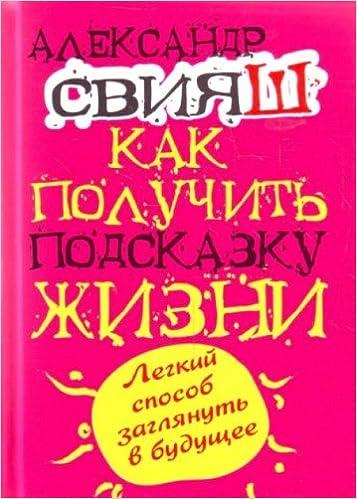 59277f9e70b5 How to get a hint of Life. An easy way to look into the future   Kak  poluchit podskazku Zhizni. Legkiy sposob zaglyanut v budushchee (Russian)  Hardcover – ...