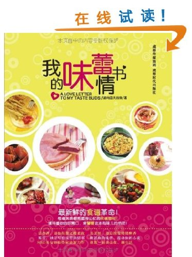 The love letter for my taste bud (Chinese Edition)