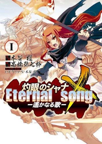 灼眼のシャナX Eternal songー遥かなる歌 1 (電撃コミックス)