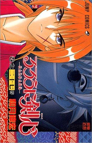 るろうに剣心 27 (ジャンプコミックス)