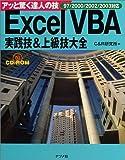 Excel VBA実践技&上級技大全―アッと驚く達人の技