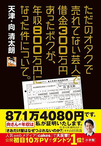 ただのオタクで売れてない芸人で借金300万円あったボクが、年収800万円になった件について。