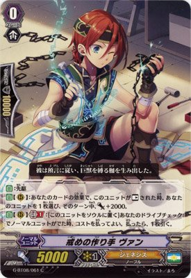 Cardfight!! Vanguard / Maker of Fetter, Bahn (G-BT08/061) / G Booster Set 8: Absolute Judgment / A Japanese Single individual Card