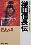 Japan (Hinomoto) Hen Ha Hope - Oda Nobunaga Den (1998) ISBN: 4877195556 [Japanese Import]