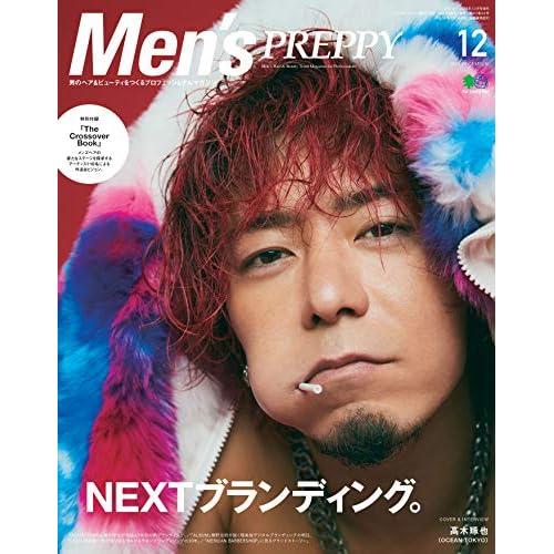Men's PREPPY 2019年12月号 表紙画像