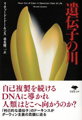 文庫 遺伝子の川 (草思社文庫)