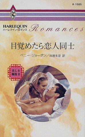 目覚めたら恋人同士―美しき報復〈2〉 (ハーレクイン・ロマンス)