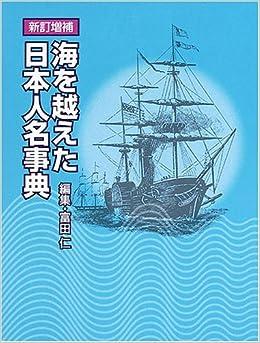 Book's Cover of 海を越えた日本人名事典 (日本語) 単行本 – 2005/7/1
