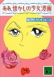 ああ、懐かしの少女漫画 (講談社文庫)