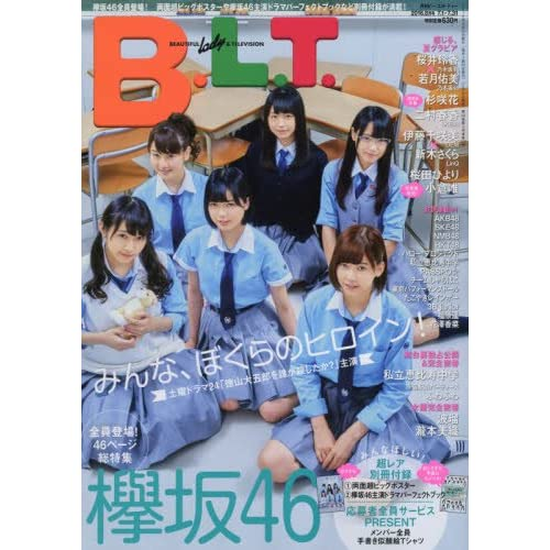 B.L.T. 2016年8月号 表紙画像