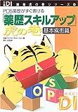 「薬歴スキルアップ」虎の巻 基本疾患篇 (日経DI 薬局虎の巻シリーズ)