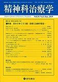 精神科治療学 Vol.34 No.1 2019年1月号〈特集〉変わりゆくうつ病―診断と治療の現在―[雑誌]