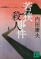 若狭殺人事件 (講談社文庫)