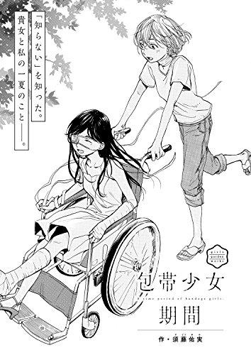 包帯少女期間 (comicエグゼ)