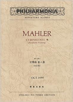 OGT-1490 マーラー 交響曲第8番 (改訂版) (Philharmonia miniature scores)