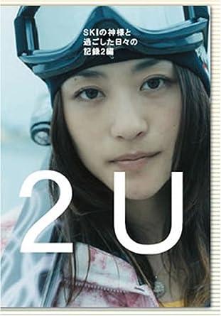 Amazon.co.jp   2U(トゥー・ユー)~SKIの神様と過ごした日々の記録2編 ...