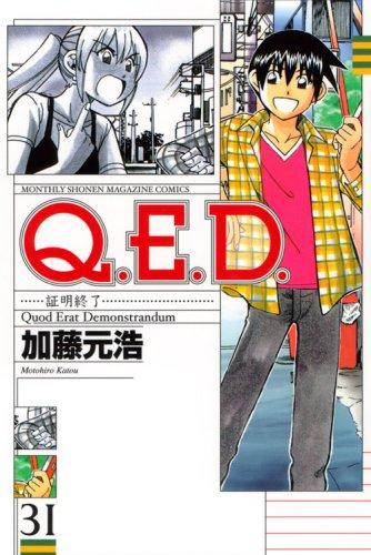 Q.E.D.証明終了(31) (講談社コミックス月刊マガジン)